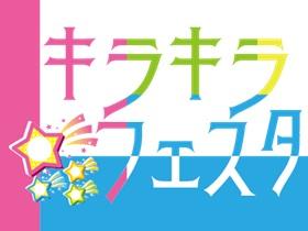 【8大イベント第3弾】キラキラフェスタ