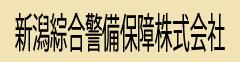 新潟綜合警備保障株式会社