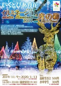 いくとぴあ食花 WINTER ILLUMINATION 2019-2020チラシ_1