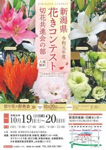 新潟県切り花コンテストポスター (1)
