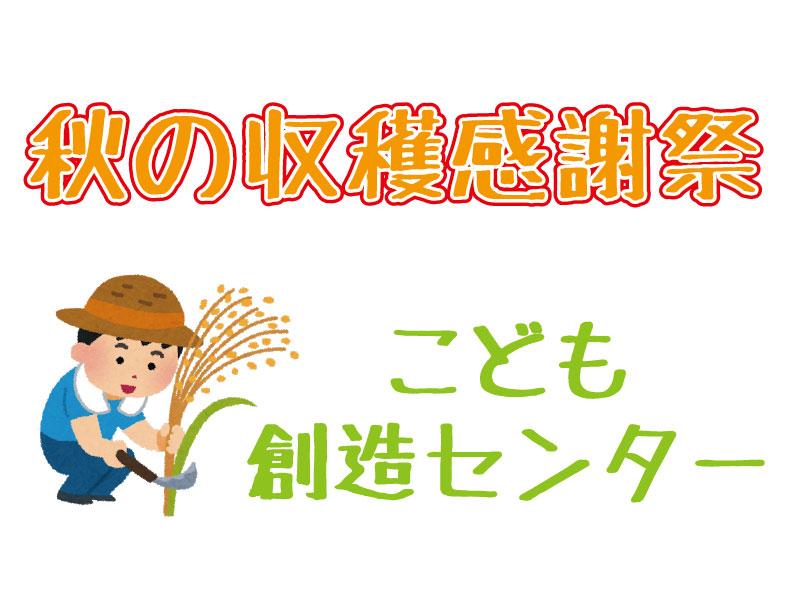 ≪秋の収穫感謝祭≫みんなで作ろう!「秋のおべんとうバス」