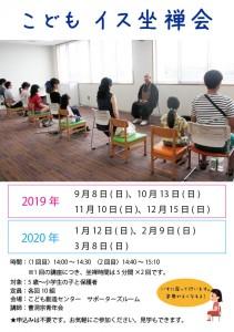 坐禅会NEWポスター2019-2020-1