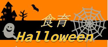食育Halloween