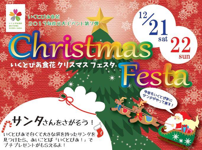 【8大イベント第7弾】クリスマスフェスタ