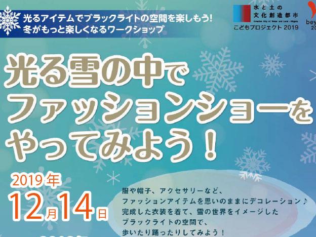 要申込 ≪こどもプロジェクト2019≫光る雪の中でファッションショーをやってみよう!