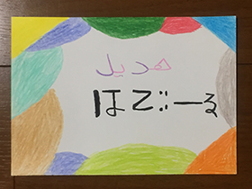 アラビア語で自分の名前を描いてみよう 12月