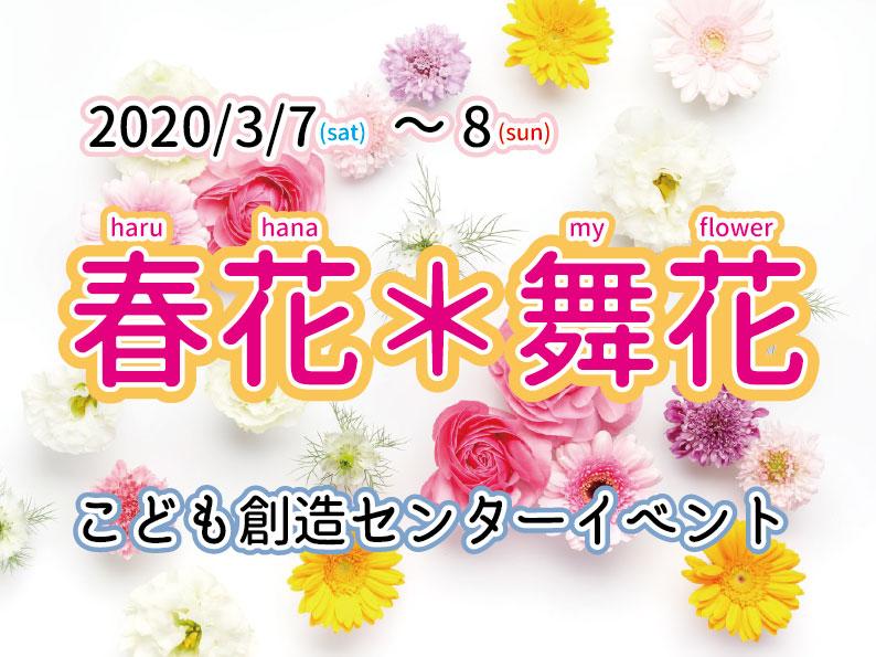 【中止】~春をおもって~スクラッチアートカードづくり≪春花舞花≫
