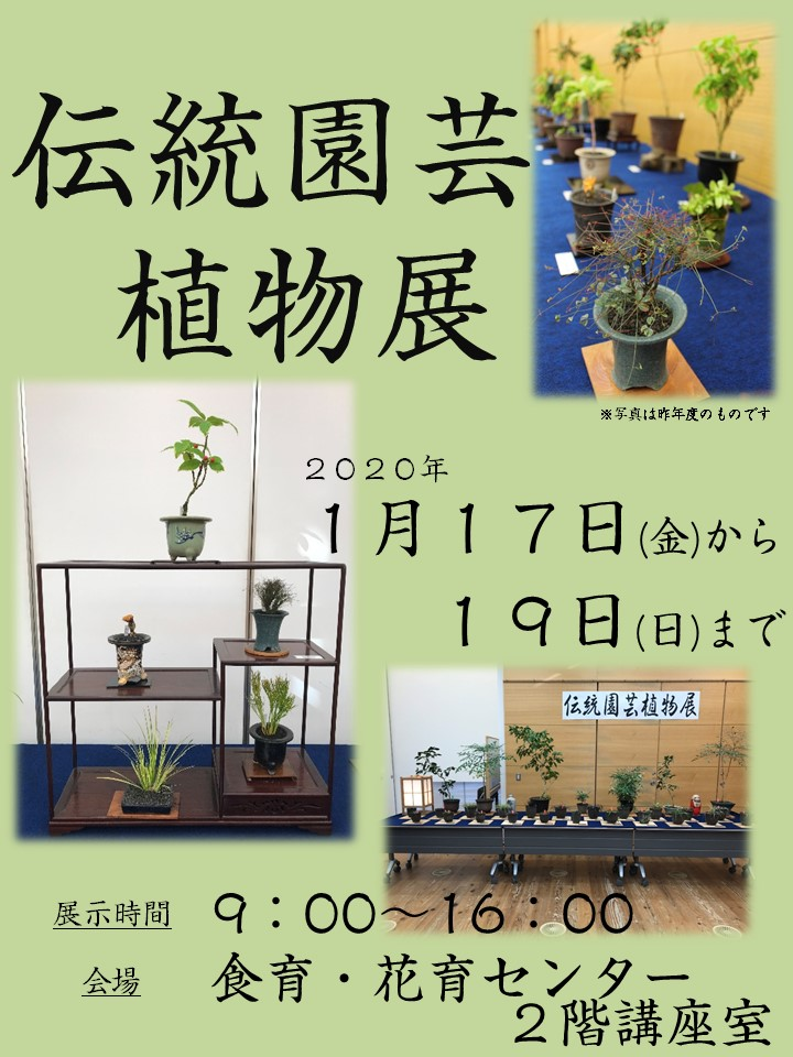 【伝統園芸植物展】開催の知らせ
