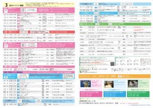 【入稿後修正0125】通信vol.081裏(内側)
