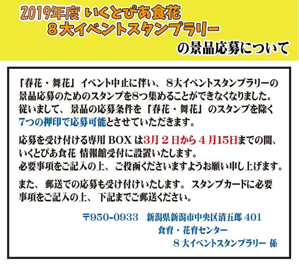 「春花・舞花」イベント中止のお知らせ