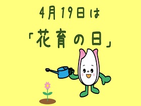 【中止】 4/19(日)は「花育の日」水耕栽培キット作り体験