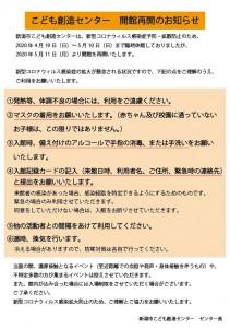 0510~再開コロナ玄関掲示