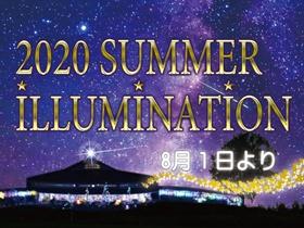 いくとぴあ食花 2020 SUMMER ILLUMINATION