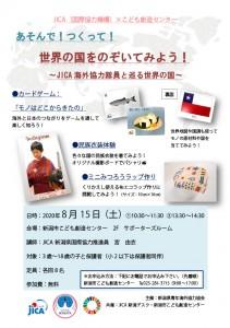 【チラシ】200815JICA×こどもC---コピー