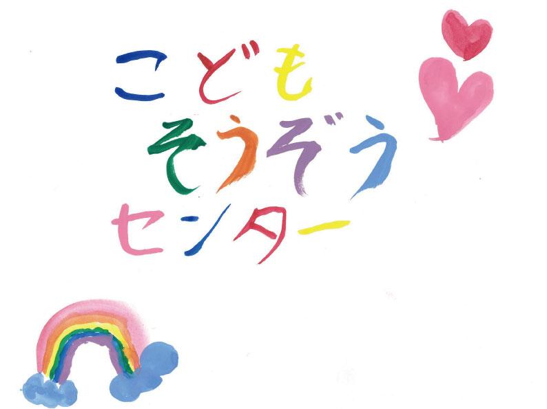 へんしんマグネット山~カラフルな秋のお山~(11/3~20)