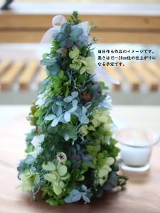 11/14「アジサイプリザのツリー」の見本写真です。