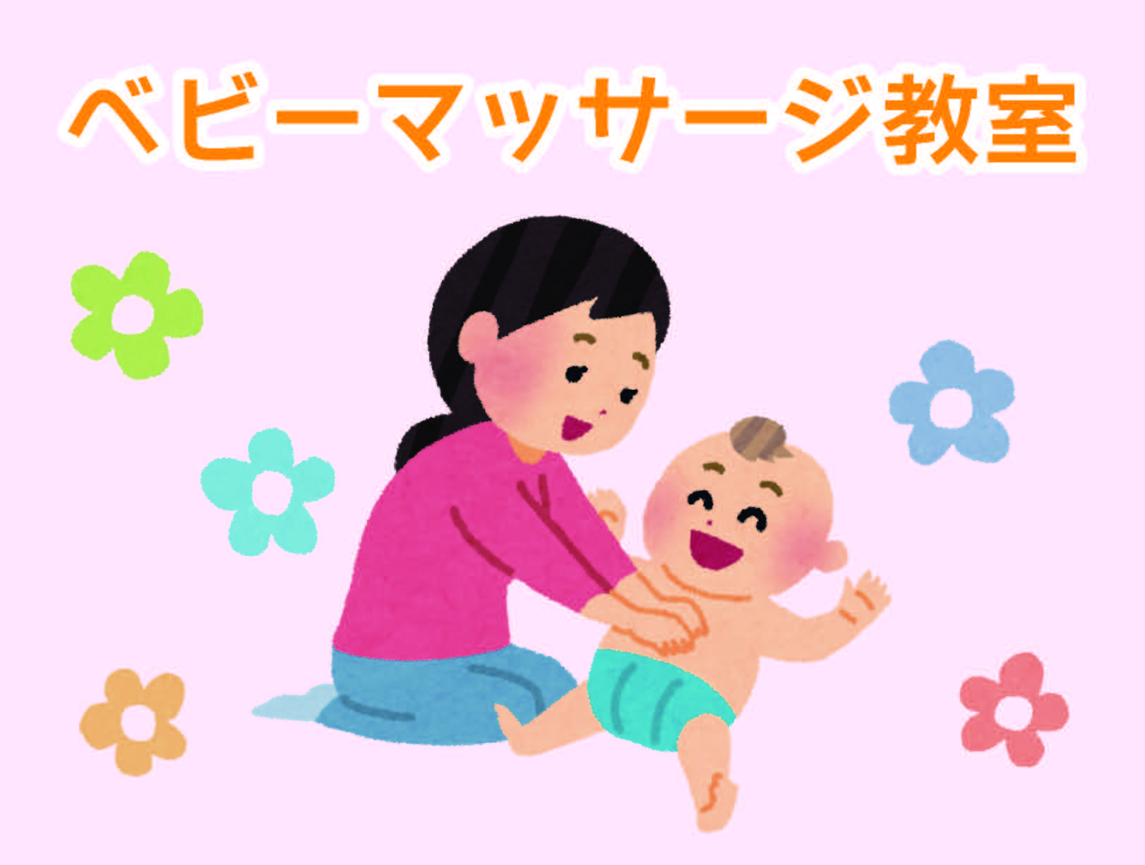 要申込 ベビーマッサージと育児相談(11月)