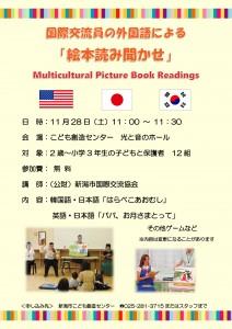 【修正版】外国語読み聞かせポスター