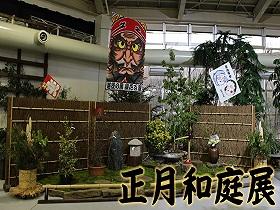 「正月和庭展」開催のお知らせ