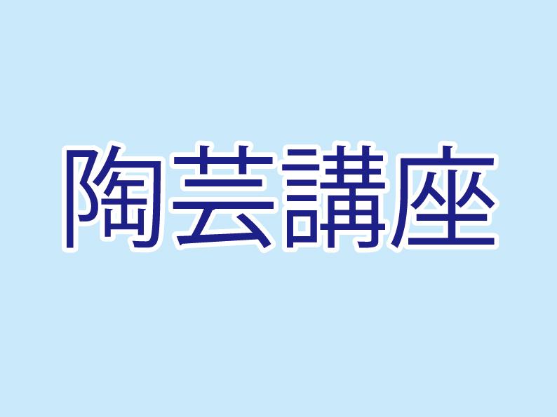 要申込 陶芸講座「粘土の板で丸めたオブジェ」(2月)