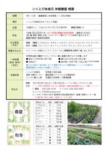 いくとぴあ食花農業体験型農園チラシ_ページ_2