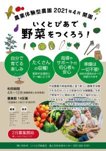 いくとぴあ食花農業体験型農園チラシ_ページ_1
