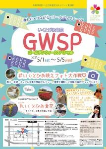 【完成版】令和3年度GWSP_表