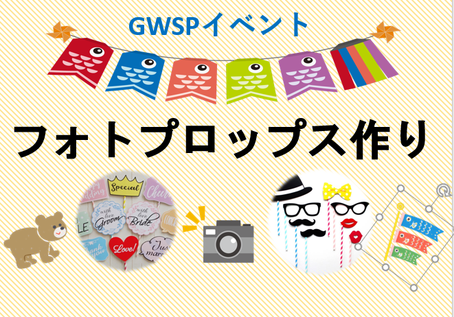 GWSPイベント~フォトプロップス作り~