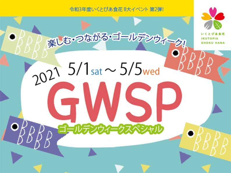 ゴールデンウィークスペシャル【GWSP】
