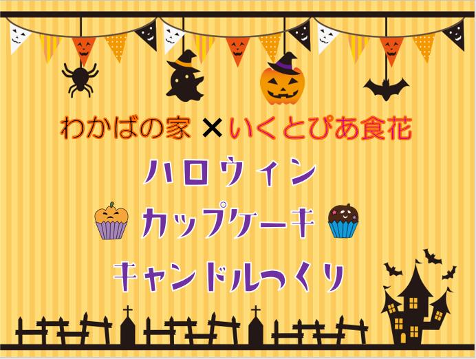 ハロウィンを楽しもう!カップケーキキャンドル作り