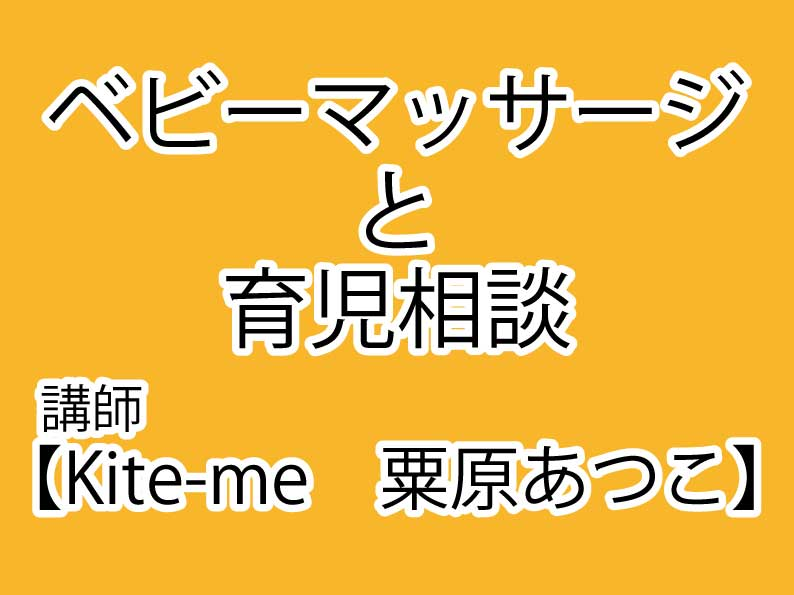 講師へ申込 ベビーマッサージと育児相談(11月)