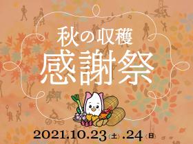 2021年度イベント 秋の収穫感謝祭