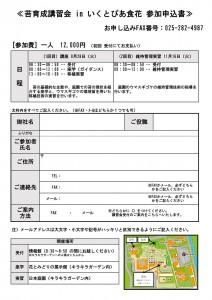 苔育成講習会チラシ_ページ_2