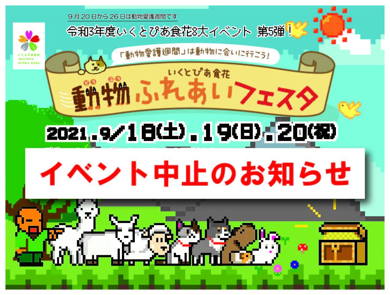 動物ふれあいフェスタ【中止のお知らせ】