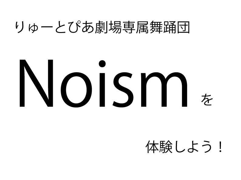 先着申込 りゅーとぴあ劇上専属舞踊団Noismを体験しよう!(10月)