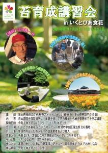 苔育成講習会チラシ_ページ_1