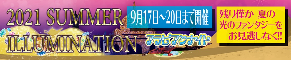 banner_summer_illumination2021_4