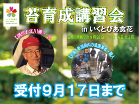 【受付9/17まで】苔育成講習会 参加者募集(対象:新潟県内の造園業者・職人)