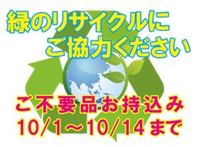 緑のリサイクルにご協力ください(お持込み10/1~10/14)