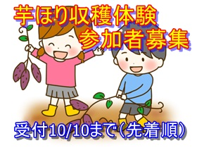 芋ほり収穫体験 参加者募集!!