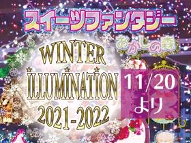 いくとぴあ食花 2021-2022 WINTER ILLUMINATION